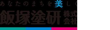 飯塚塗研株式会社